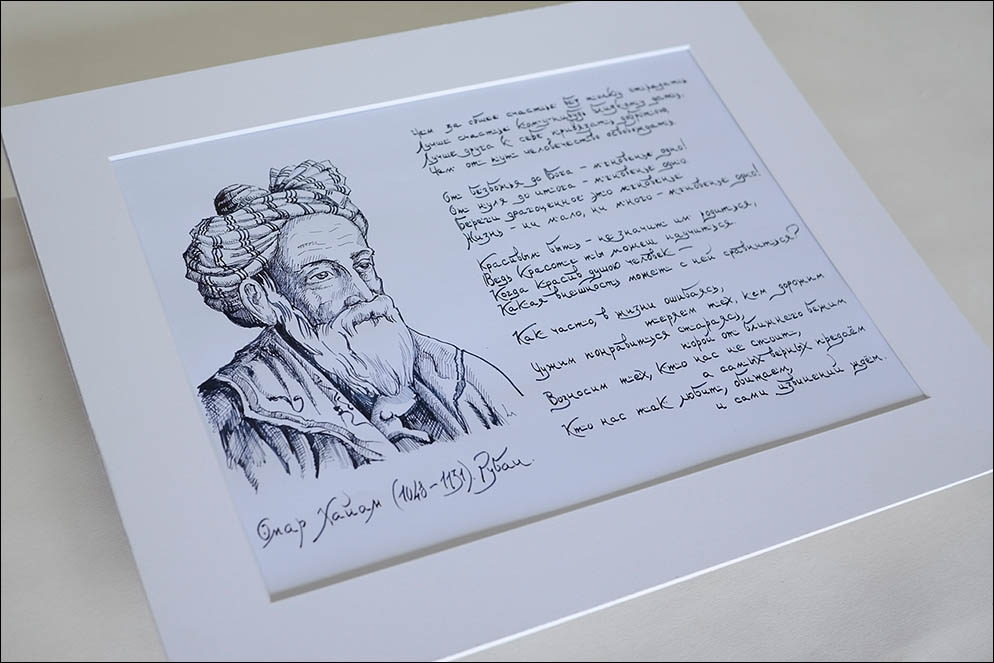 Omar Khayyam quotes. Architect nib. Lenskiy.org